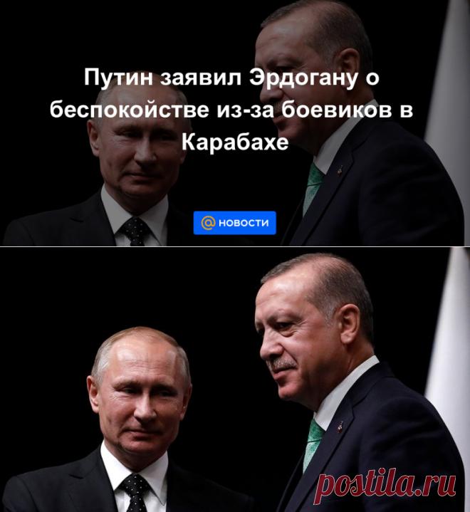14.10.20-Путин заявил Эрдогану о беспокойстве из-за боевиков в Карабахе - Новости Mail.ru