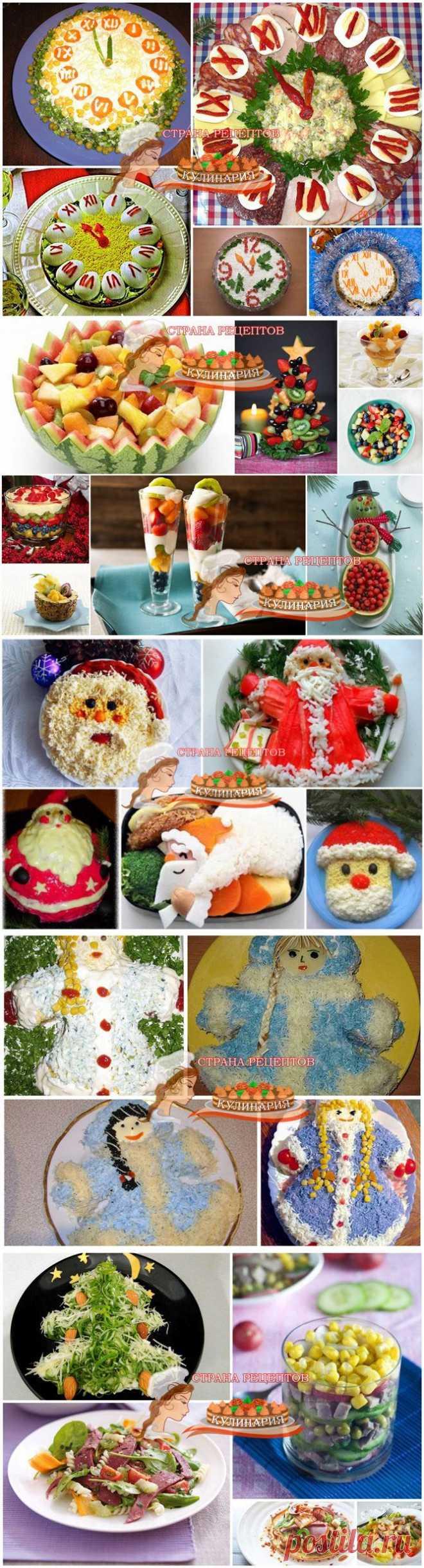 Салаты на новый 2014 год - рецепты с фото