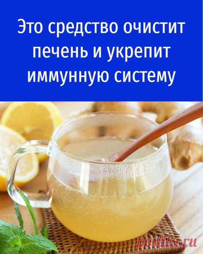 Это средство очистит печень и укрепит иммунную систему