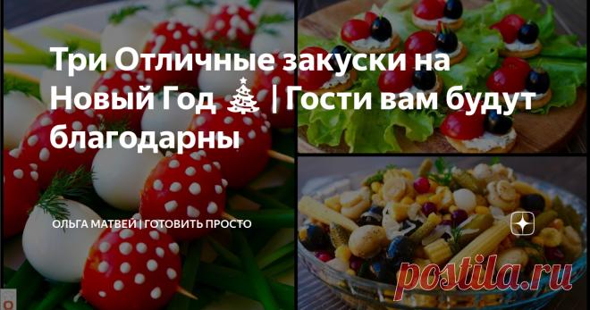 Три Отличные закуски на Новый Год 🎄 | Гости вам будут благодарны куски очень простые в приготовлении. С ними ваш Новый год будет необычным и красивым. Приятного аппетита!! ****************************
