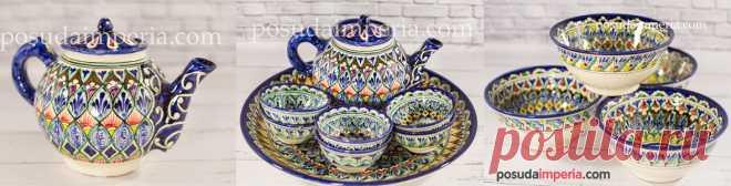 Интернет - магазин узбекской посуды «Посуда Империя»