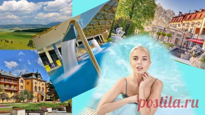 Подборка 3-х наиболее популярных лечебных курортов Словакии   В здоровом теле здоровый дух   Яндекс Дзен