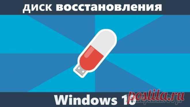 Восстановление Windows 10 с помощью флешки: применяем различные способы При всей надёжности Windows 10 иногда и она подвержена влиянию различных сбоев и ошибок. Некоторые из них можно устранить с помощью встроенной утилиты «Восстановление системы» или сторонних программ. ...