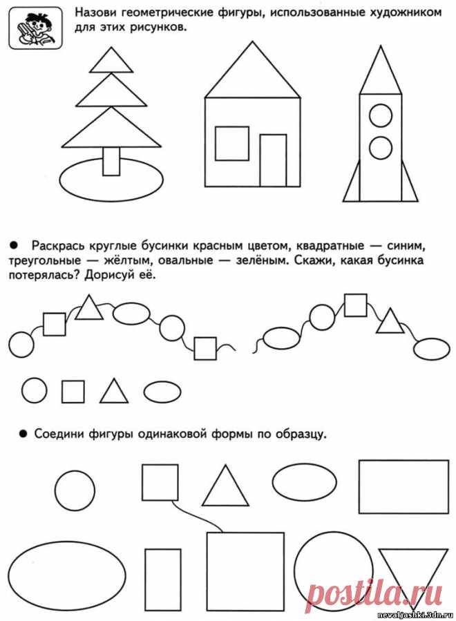 перед задания геометрические фигуры картинки этом
