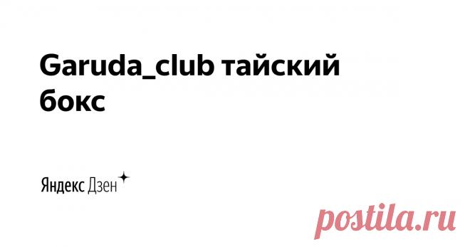 Garuda_club тайский бокс    Яндекс Дзен Тайский бокс в Красноярске в спортивном клубе Гаруда