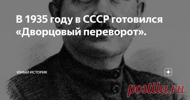 В 1935 году в СССР готовился «Дворцовый переворот». Продолжаю писать на тему