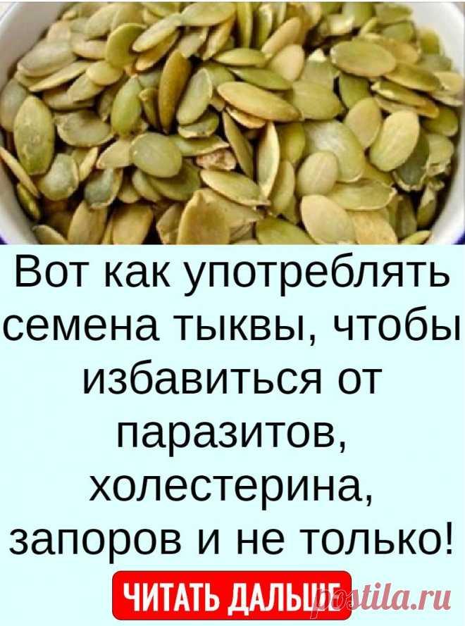 ¡Como así emplear las semillas de la calabaza para librarse de los parásitos, la colesterina, las cerraduras y no sólo!