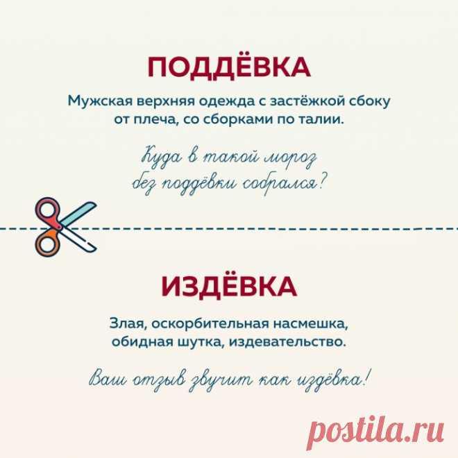 Как говорить по-русски действительно по-русски
