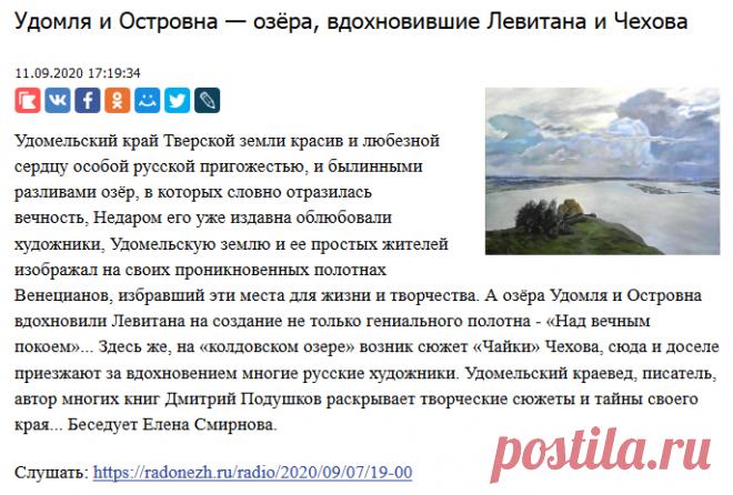 Удомля и Островна — озёра, вдохновившие Левитана и Чехова | Радонеж.Ру