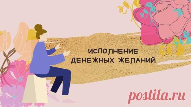 Практика-мудра: исполняем любое денежное желание   Новая Я!   Яндекс Дзен
