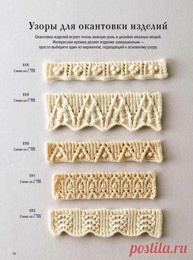 Интересные варианты обвязки края вязаного изделия. Схемы от Хитоми Шида   Сундучок с подарками   Яндекс Дзен