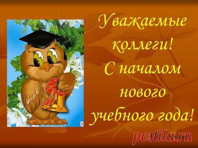 Открытки поздравления с началом учебного года воспитателю
