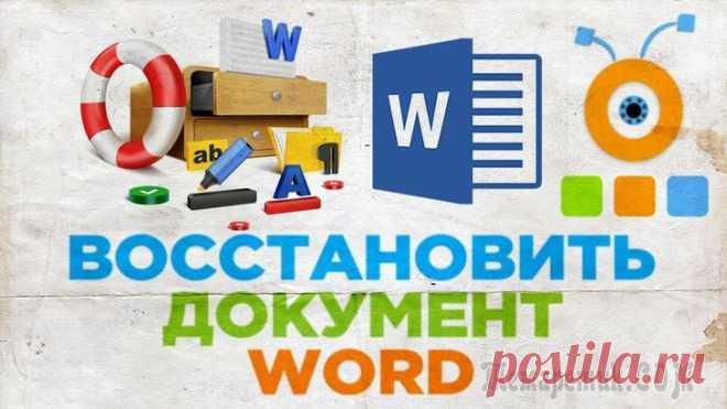 Как восстановить не сохраненный документ Word (или Excel) Ну, во-первых, дождаться появления электричества, без этого никак. Вообще, ситуация в вопросе не такая уж и редкая для тех, кто достаточно часто работает с документами Word или Excel. Помимо отключен...