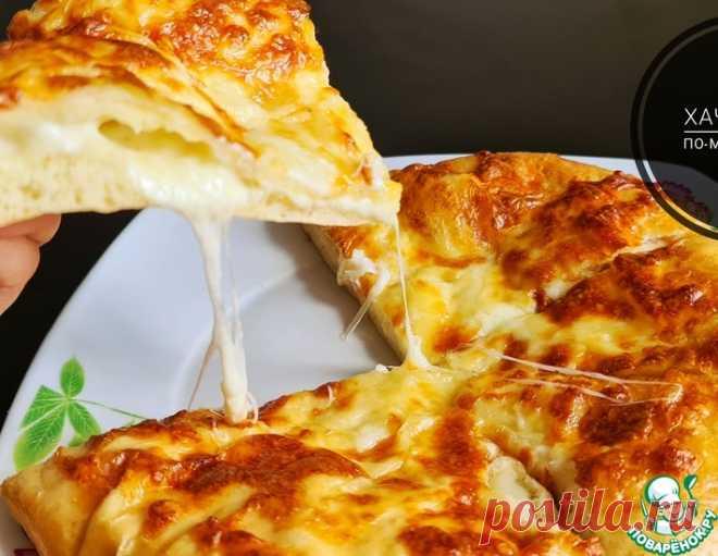 Хачапури по-мегрельски – кулинарный рецепт