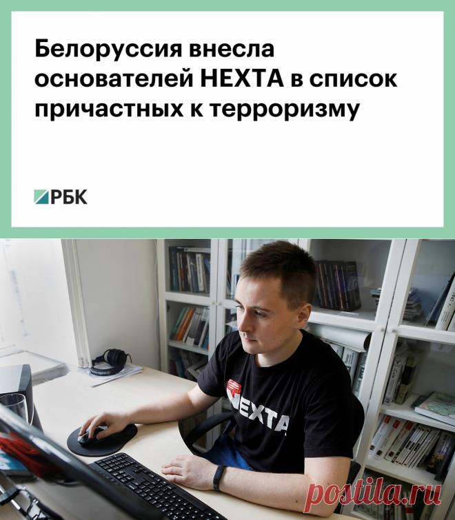 19.11.20-Белоруссия внесла основателей НЕХТА в список причастных к терроризму :: Общество :: РБК
