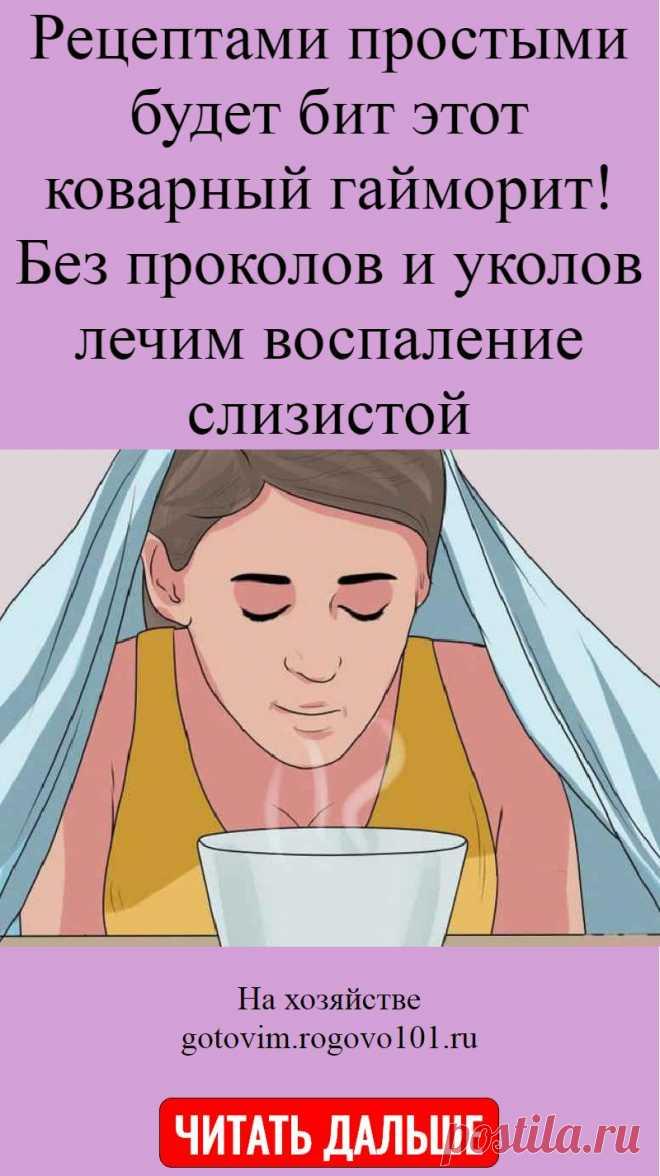 Рецептами простыми будет бит этот коварный гайморит! Без проколов и уколов лечим воспаление слизистой