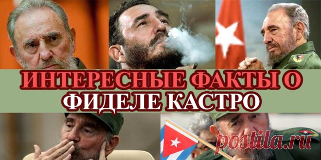 Интересные факты о Фиделе Кастро. | Факты