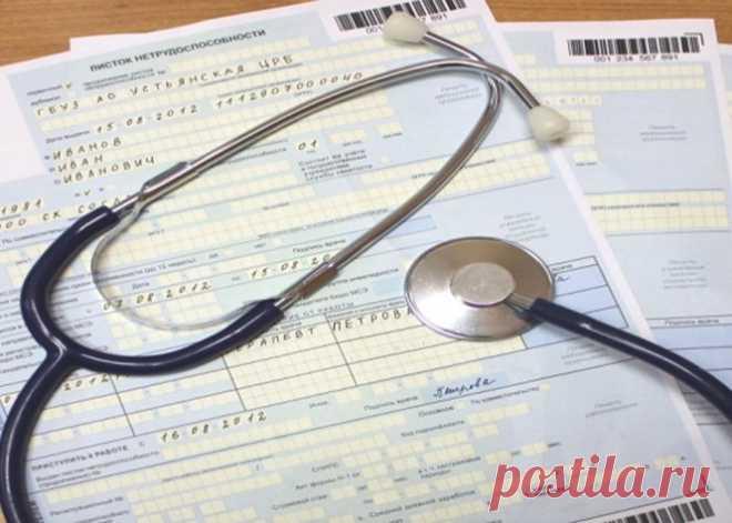 Как платят больничный: порядок расчета, правила и особенности оформления, начисления в зарплату и выплаты