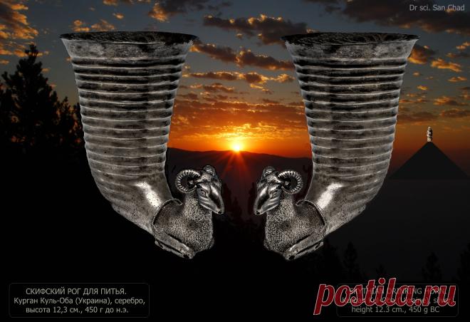 Скифы - наши древние непобедимые и талантливые предки