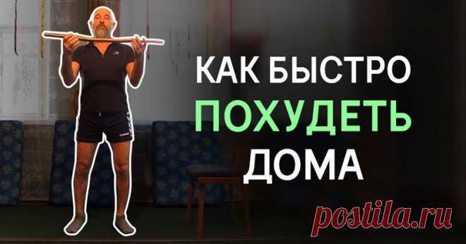 Александр Дроженников: «Благодаря этой гимнастике даже отвисший возрастной животик уйдет!» С возрастом наше тело сильно меняется. Становится всё сложнее поддерживать его в тонусе и сохранять прежние формы. Но отчаиваться не стоит, ведь всегда есть способ всё исправить. Если ты ничем не занимаешься, ведешь малоактивный образ жизни и набрал парочку лишних килограммов, то самое время от них избавляться, ведь у нас есть для тебя нечто потрясающее.  Наш любимый целитель Алексан...