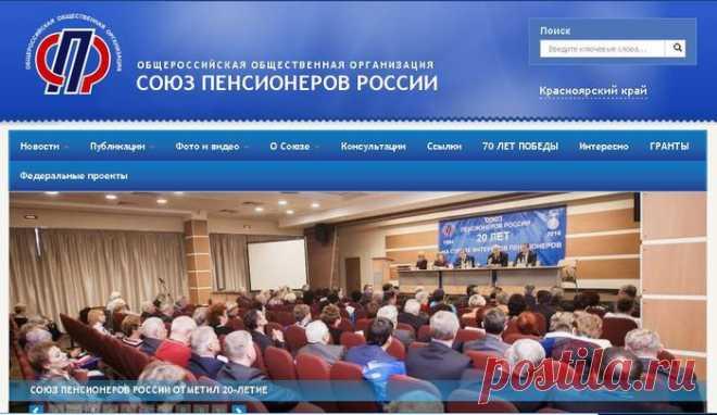 Союз пенсионеров России — Помощь пенсионерам