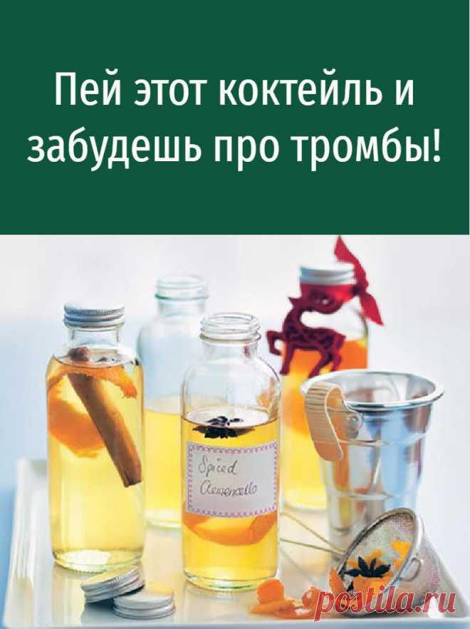 Пей этот коктейль и забудешь про тромбы!
