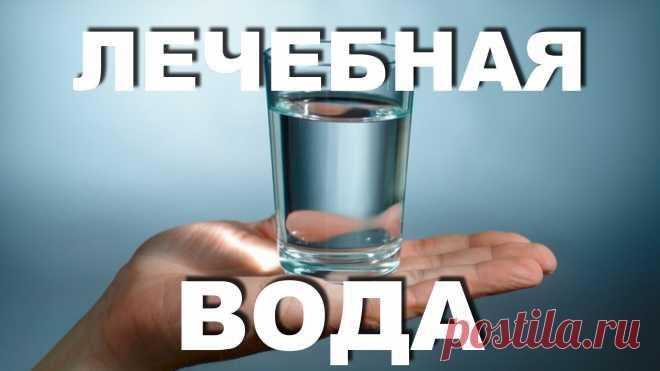 Лечение питьевой водой Лучший путь к здоровому организму!   INTERes Японцы признаны долгожителями всего мира, их здоровью искренне завидуют жители всех стран. Сегодня, лечение питьевой водой — это популярный метод среди японцев. Нужно пить воду сразу утром после пробуждения, натощак. Вода в этом случае будет являться лекарством для многих заболеваний.  О способе лечения водой.