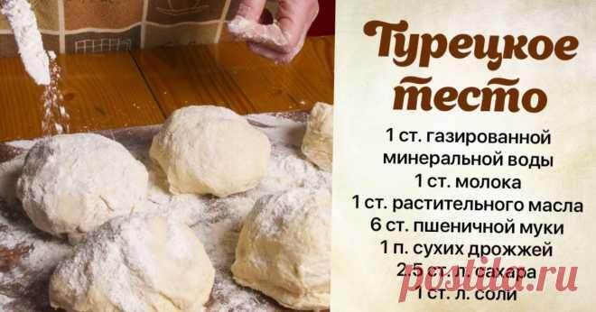 Рецепт турецкого теста для любой выпечки Как тут не вспомнить сериал «Великолепный век», где очень показательной была сцена с проверяющим на