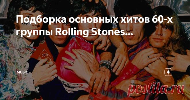 Подборка основных хитов 60-х группы Rolling Stones... Сегодня о The Rolling Stones знает весь мир, но знаете ли вы их основные хиты, записанные в период их становления — в 60-х годах? Именно в те годы, наполнив свои треки энергичностью рок-н-ролла и полным пренебрежением к правилам, Rolling Stones заложили шаблон, которому последовали и другие звёзды рок-н-ролла!