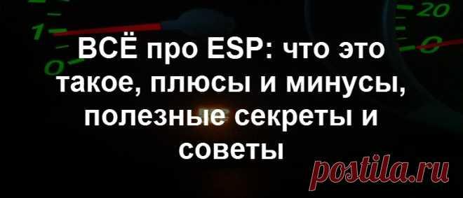 ВСЁ про ESP: что это такое в машине, для чего нужна система курсовой устойчивости автомобиля ЕСП