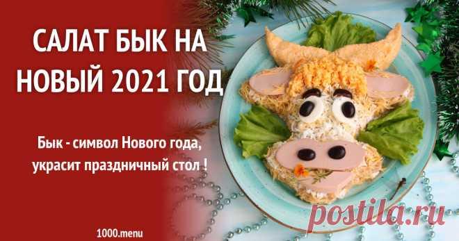 Новогодний Салат Бык на Новый 2021 год с курицей и ананасами рецепт с фото пошагово Как приготовить новогодний салат бык на новый 2021 год с курицей и ананасами: поиск по ингредиентам, советы, отзывы, пошаговые фото, подсчет калорий, изменение порций, похожие рецепты