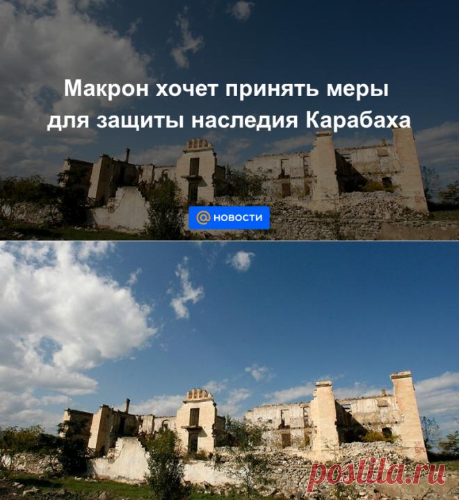 19.11.20-Макрон хочет принять меры для защиты наследия Карабаха - Новости Mail.ru