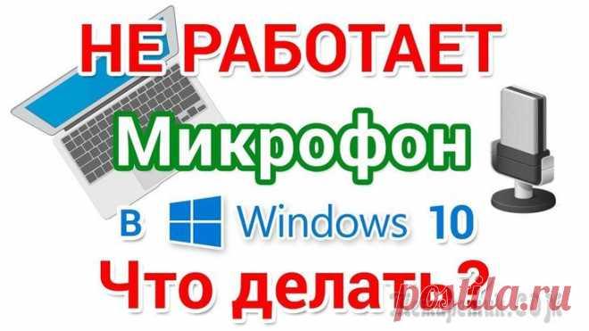 Не работает микрофон в Windows 10.
