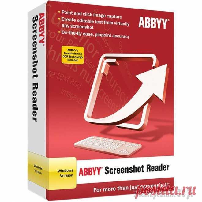 ABBYY Screenshot Reader — снимки экрана и распознавание текста ABBYY Screenshot Reader — программа для создания снимков экрана, распознавания текста на захваченной области экрана, сохранения текста в редактируемом формате. Программа помогает пользователю сохранит...