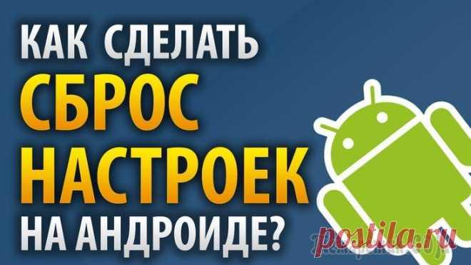 Сброс настроек OS Android до заводских: 5 способов Необходимость произвести сброс настроек Андроид до заводских параметров может возникнуть у любого пользователя смартфона или планшета. Распространёнными причинами принятия такого решения являются: про...