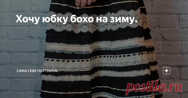 Хочу юбку бохо на зиму. Недавно лазила от скуки по интернету, и набрела на фото этой юбки. И как часто со мной бывает, сразу влюбилась в нее. И вроде простенький фасончик - полусолнце. Но вся сложность в ткани. Если найти в магазине что то подобное, то ткань такая будет стоить целое состояние. Проще купить обыкновенное сукно или габардин и  подходящие по цвету тесьму и кружева. Мне кажется, выйдет дешевле. И, кстати,