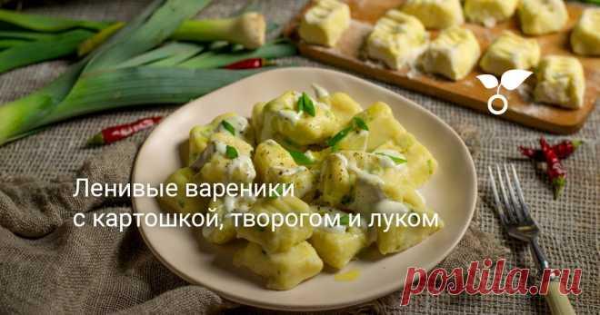 Ленивые вареники с картошкой, творогом и луком Ленивые вареники с картошкой, творогом и зелёным луком можно быстро приготовить на завтрак или на ужин, такие вареники можно заморозить, они отлично хранятся.