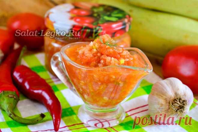 Аджика из кабачков на зиму, рецепт