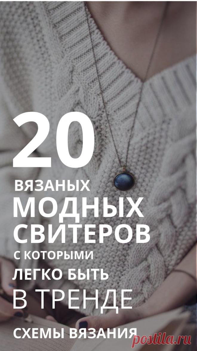 Модные свитера спицами 2019 2020 - схемы  вязания для женщин из инстаграмм. Вязаные свитера спицами для женщин с описанием. Женские свитера спицами из инстаграмма. Свитер спицами оверсайз. Свитер спицами реглан