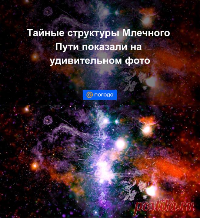 28-5-21-Тайные структуры Млечного Пути показали на удивительном фото - Погода Mail.ru