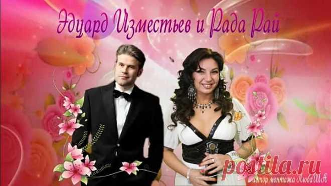 Эдуард Изместьев ( Андрей Бандера ) и Рада Рай .Самые любимые песни