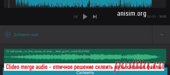 Соединить музыку онлайн, склеить песни: ТОП бесплатных сервисов.