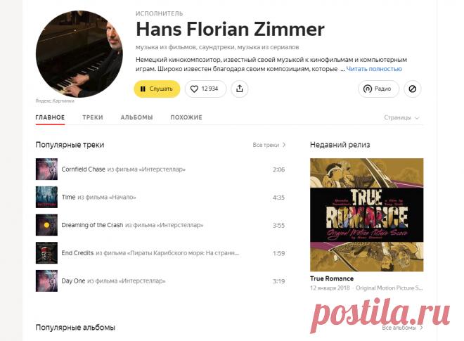 Dreaming of the Crash — Hans Florian Zimmer. Немецкий кинокомпозитор, известный своей музыкой к кинофильмам и компьютерным играм. Широко известен благодаря своим композициям, которые режиссёры успешно используют в боевиках и триллерах. Лауреат премии «Оскар», двукратный лауреат премии «Золотой глобус», трёхкратный лауреат премии «Грэмми».