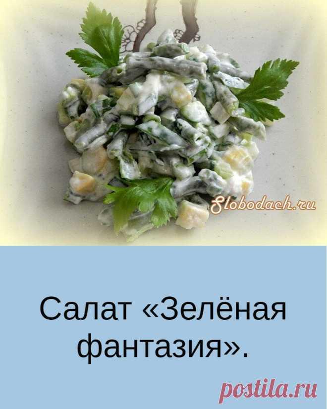 Салат «Зелёная фантазия».