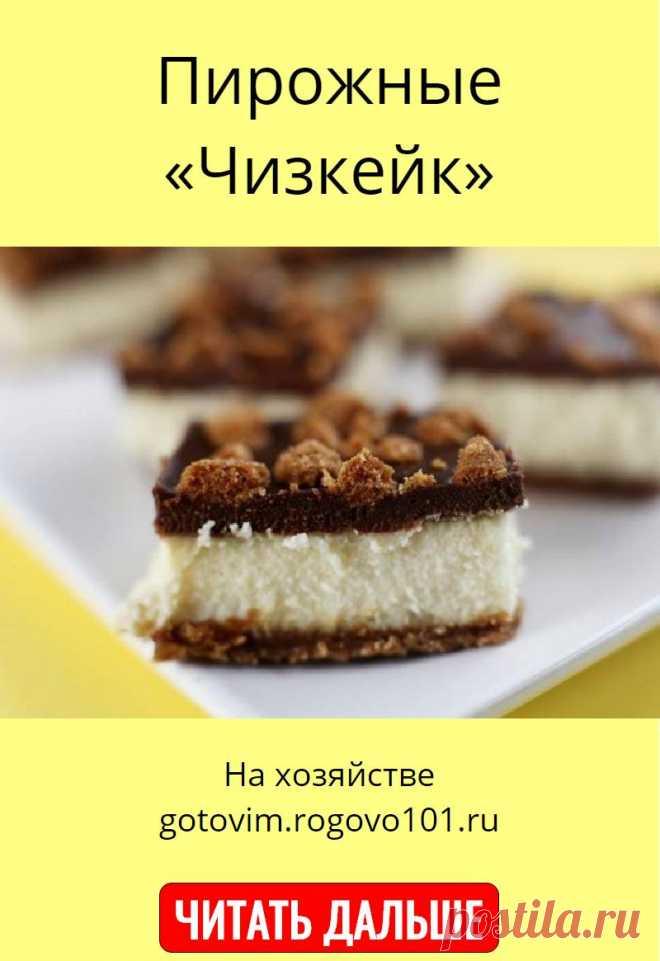 Пирожные «Чизкейк»