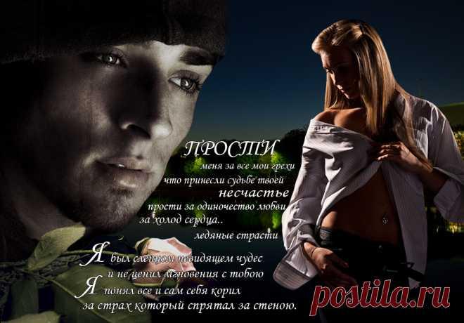 *** ПРОСТИ .....*** ~ Плэйкасты ~ Beesona.Ru