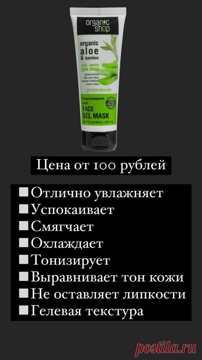 Самые лучшие маски для лица до 200 рублей | Твой гуру в мире красоты💄 | Яндекс Дзен