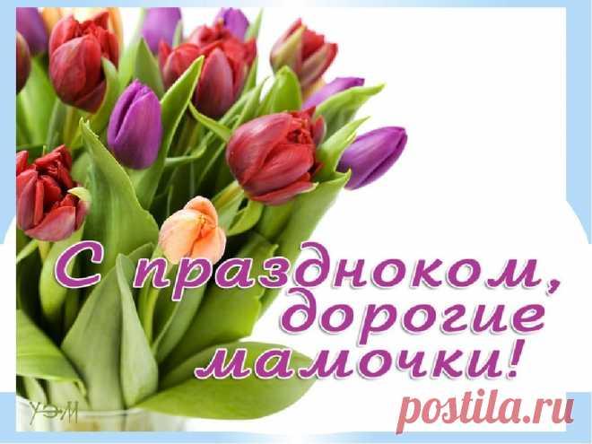 С праздником Днём мам 2020!!! День матери – важный для всех детей праздник Мама – это тот человек, который действительно заслуживает уважения. Она всегда готова сделать все возможное для того, чтобы ее ребенок жил максимально комфортно, уютно и счастливо. На территории России этот замечательный день справляется в последнее воскресенье ноября. В этом 2020 году этот праздник будет отмечаться 29 числа. Наша частная школа Классическое образование присоединяется к многочисленным поздравлениям.