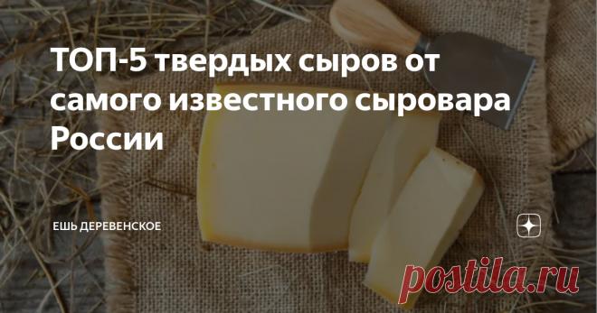 ТОП-5 твердых сыров от самого известного сыровара России Скидка 500 руб на первый заказ по промокоду DZEN