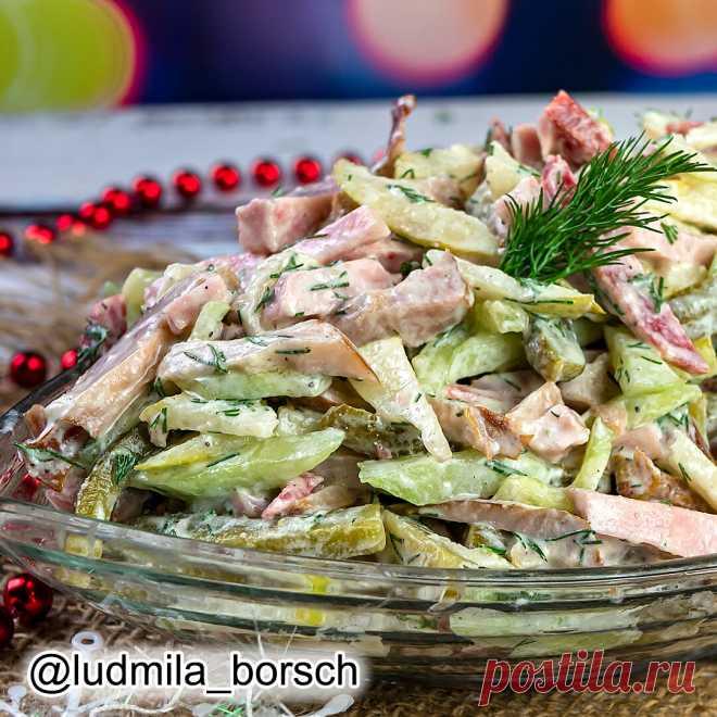 Салат «Швейцарский» на новогодний стол. Уйдет первым со стола, и будут ждать добавки. | Вкусный рецепт от Людмилы Борщ | Яндекс Дзен